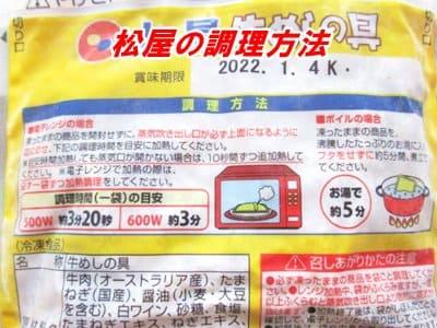 松屋の冷凍牛丼の調理方法