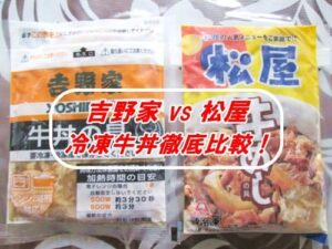 吉野家と松屋の冷凍牛丼徹底比較!
