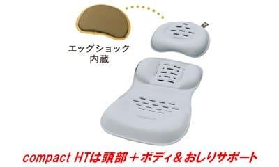 スゴカルα compact HTのダッコシートα