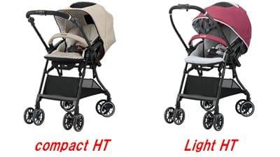 スゴカルα compact HTとLight HT
