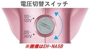 パナソニック海外対応ドライヤーの電圧設定