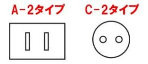 パナソニック海外ドライヤーの対応可能なプラグ形状